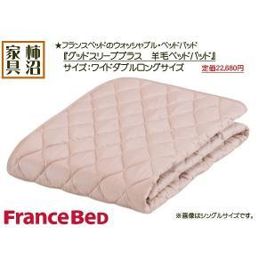 羊毛ベッドパッド ワイドダブルロングサイズ(WDL) フランスベッド ウォッシャブル グッドスリーププラス羊毛ベッドパッド 英国産羊毛100% 154×205cm|kakinumakagu