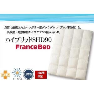 羽毛ふとん ハイブリッド羽毛 フランスベッド クイーンサイズ SHD-90 制菌 抗アレルギー モイスケア 220×210cm|kakinumakagu