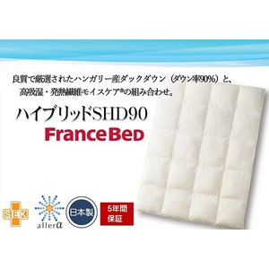 羽毛ふとん ハイブリッド羽毛 フランスベッド シングルサイズ SHD-90 制菌 抗アレルギー モイスケア 150×210cm|kakinumakagu