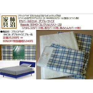 ★フランスベッド カバーセット ダブルサイズ   BAロル ダブルサイズ ブルー色   定価2520...