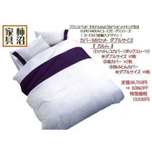 カバーセット フランスベッド ダブルサイズ 枕カバー2枚、掛ふとんカバー1枚、ボックスシーツ1枚 ユーロモーダ カルム 03865-340 kakinumakagu