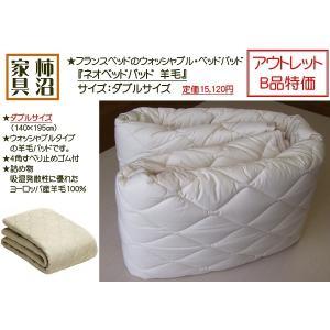 ベッドパッド フランスベッド ネオベッドパッドウール(羊毛100%) ダブルサイズ ウォッシャブル|kakinumakagu