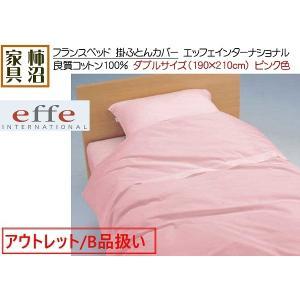 掛ふとんカバー ダブル(190×210cm) フランスベッド 上質綿100% エッフェインターナショナル ピンク色 kakinumakagu