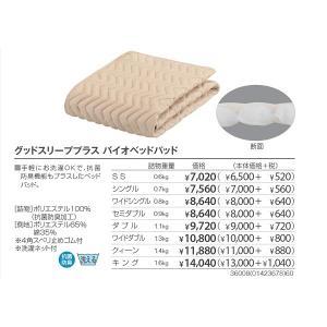ベッドパッド セミダブルサイズ フランスベッド...の詳細画像1