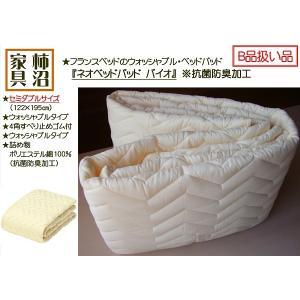 ベッドパッド フランスベッド ネオベッドパッドバイオ セミダブル ウォッシャブル・抗菌防臭加工 |kakinumakagu