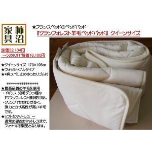 羊毛ベッドパッド フランスベッド クランフォレスト羊毛 英国最高級羊毛使用 クイーンサイズ 170×195cm 32838-760|kakinumakagu