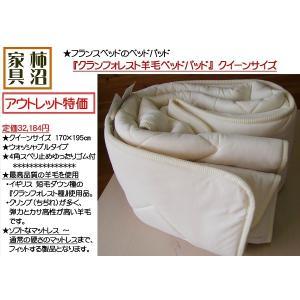 アウトレット 羊毛ベッドパッド フランスベッド クランフォレスト羊毛 英国最高級羊毛使用 クイーンサイズ 170×195cm 32838-760|kakinumakagu