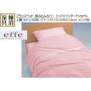 掛ふとんカバー クイーン(220×210cm) フランスベッド 上質綿100% エッフェインターナショナル ピンク色|kakinumakagu