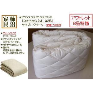 ベッドパッド フランスベッド ネオベッドパッドウール(羊毛100%) クイーンサイズ ウォッシャブル|kakinumakagu