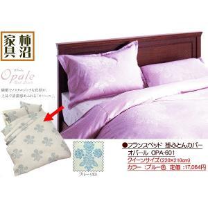 掛ふとんカバー フランスベッド 上質サテン クイーンサイズ ブルー柄 OPA-601 36561-740|kakinumakagu