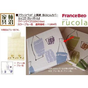 掛ふとんカバー フランスベッド クイーンサイズ ル・ボトル ブルー色 220×210cm|kakinumakagu
