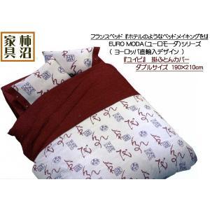 掛ふとんカバー フランスベッド ダブルサイズ 上質 ユーロモーダ ユイビ 綿100%綾織 190×210cm 日本製 kakinumakagu