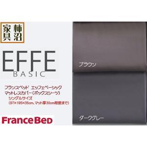 ボックスシーツ(マットレスカバー) フランスベッド エッフェベーシック シングル 97×195×35...