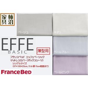 ボックスシーツ(マットレスカバー) フランスベッド エッフェベーシック 薄型用 シングル 97×19...
