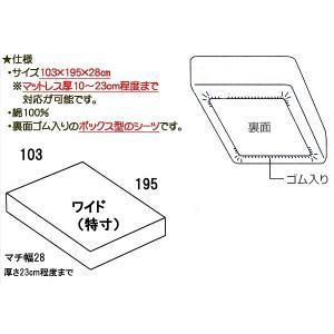 ボックスシーツ (マットレスカバー)  シングル特別寸法103×195×28 フランスベッド マットレス厚さ23cm程度まで 上質綿100% kakinumakagu 03
