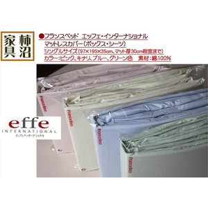 ボックスシーツ(マットレスカバー) シングル フランスベッド エッフェインターナショナル 4色から選択可|kakinumakagu