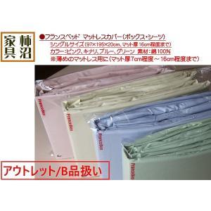 ボックスシーツ (マットレスカバー)  シングル フランスベッド マットレス厚さ16cm程度まで 上質綿100%|kakinumakagu