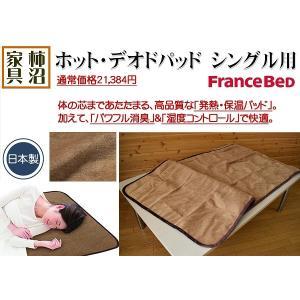 ◆フランスベッド   温感敷きパッド「ホット・デオドパッド」  サイズ:シングル用 97×195cm...