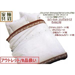 カバーセット フランスベッド シングルサイズ 枕カバー1枚 掛ふとんカバー1枚 ボックスシーツ1枚 ユーロモーダ メルヒオ 03868-110|kakinumakagu