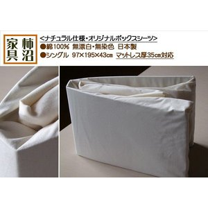 ボックスシーツ 厚さ35cm対応 ナチュラル仕様 シングル キナリ色|kakinumakagu