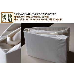 ボックスシーツ 厚さ40cm対応 ナチュラル仕様 シングル キナリ色|kakinumakagu