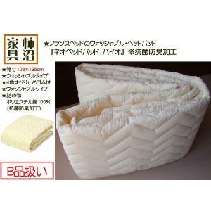 ベッドパッド フランスベッド ネオベッドパッドバイオ 特寸103×195cm ウォッシャブル・抗菌防臭加工 |kakinumakagu