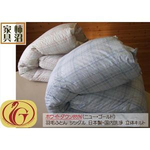 羽毛ふとん(掛ふとん) シングル ホワイトダウン85% ニューゴールド 日本製・国産|kakinumakagu