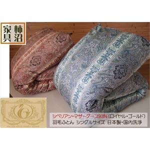羽毛ふとん(掛ふとん) シングル シベリアンマザーグース93% ロイヤルゴールド 日本製・国産|kakinumakagu