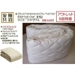 ベッドパッド フランスベッド ネオベッドパッドウール(羊毛100%) ワイドダブルサイズ ウォッシャブル