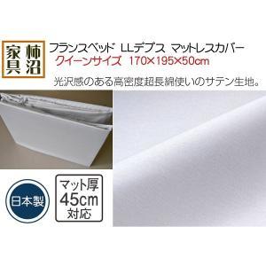 ※厚めの高級マットレス用に設計された、高級仕様のマットレスカバーです。  (厚さ45cm程度まで対応...