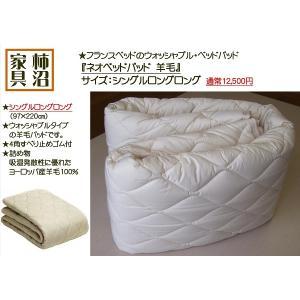 ベッドパッド シングルロングロング フランスベッド ネオベッドパッドウール(羊毛100%) ウォッシャブル 97×220cm|kakinumakagu