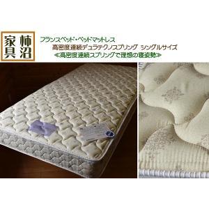 マットレス フランスベッド 高密度デュラテクノ(DT)スプリング シングルサイズ 【大型商品のため日時指定不可】|kakinumakagu