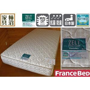 マットレス フランスベッド 高密度連続スプリング シングルサイズ 002 【大型商品のため日時指定不可】|kakinumakagu