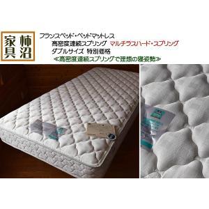マットレス フランスベッド 高密度マルチラスハードスプリング ダブルサイズ 【大型商品のため日時指定不可】|kakinumakagu
