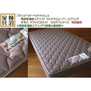 マットレス フランスベッド 高密度マルチラススーパースプリング 羊毛入デラックス セミダブルサイズ ...