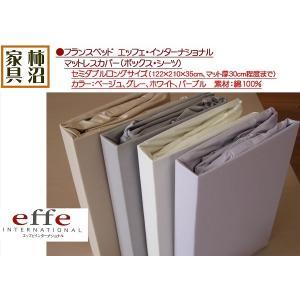 ボックスシーツ(マットレスカバー) セミダブルロングサイズ(ML) フランスベッド エッフェインターナショナル 3色から選択可|kakinumakagu