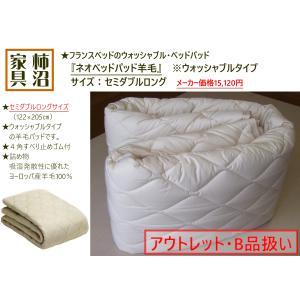 ベッドパッド フランスベッド ネオベッドパッドウール(羊毛100%) セミダブルロングサイズ ウォッシャブル|kakinumakagu