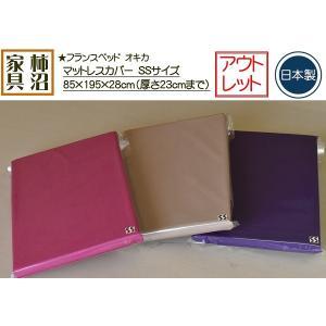 マットレスカバー ボックスシーツ SSサイズ(セミシングル) フランスベッド アウトレット 85×195×28cm 厚さ23cm程度まで 幅85cm 限定個数放出  kakinumakagu