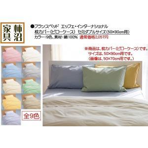 枕カバー(ピローケース) フランスベッド セミダブル 50×90cm用 上質綿100% エッフェインターナショナル 9色から選択可の写真