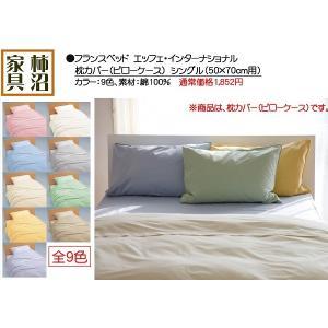 ※商品は、枕カバー単品となります。  ★フランスベッド エッフェ(EFFE)インターナショナル  ピ...
