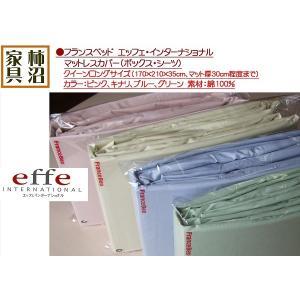 ボックスシーツ(マットレスカバー) クイーンロング フランスベッド エッフェインターナショナル 4色から選択可|kakinumakagu