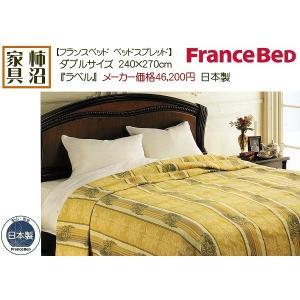 ベッドスプレッド上質 ダブルサイズ フランスベッド ラベル ヨーロピアン図案 日本製 kakinumakagu