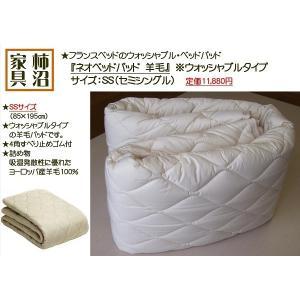 ベッドパッド フランスベッド ネオベッドパッドウール(羊毛100%) SS(セミシングル) ウォッシャブル kakinumakagu