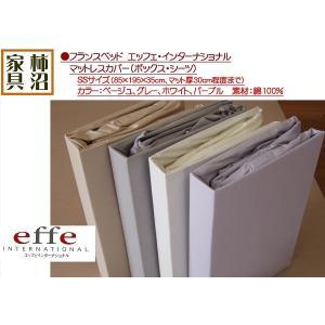ボックスシーツ(マットレスカバー) SSサイズ(セミシングル)85×195×35cm フランスベッド エッフェインターナショナル 4色から選択可 002 kakinumakagu