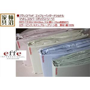 ボックスシーツ(マットレスカバー) SSサイズ(セミシングル)85×195×28cm フランスベッド エッフェインターナショナル 3色から選択可 kakinumakagu