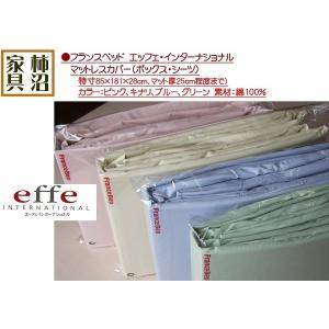 ボックスシーツ(マットレスカバー) SSSサイズ(85cm幅ショートサイズ)85×181×28cm フランスベッド エッフェインターナショナル 3色から選択可 kakinumakagu