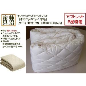 ★商品名   フランスベッド ネオベッドパッド羊毛   特寸85×181cmサイズ(ショートサイズ)...
