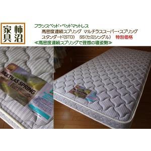 マットレス フランスベッド 高密度マルチラススーパースプリング スタンダード セミシングルサイズ(SSサイズ) 【大型商品のため日時指定不可】|kakinumakagu