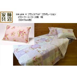 ◇tinkpink(ティンクピンク)×フランスベッドの  コラボ製品です。ピローケース1枚となります...