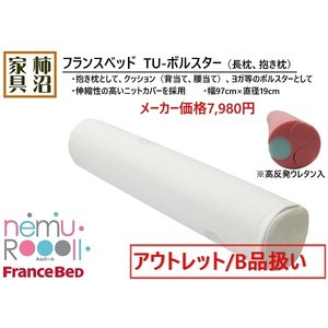 ◇商品名  フランスベッド ネムロールシリーズ  TU-ボルスター(長枕、抱き枕)  直径19×長さ...